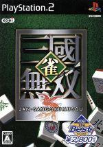 【中古】 雀・三國無双 KOEI The Best /PS2 【中古】afb