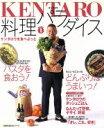 【中古】 KENTARO(ケンタロウ)料理パラダイス1(1) ケンタロウを食べよっと 主婦の友社/ケンタロウ(その他) 【中古】afb