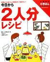 ブックオフオンライン楽天市場店で買える「【中古】 今日から2人分レシピ 大切な人においしい料理を作ってあげたい! 主婦の友 新きほんBOOKS/主婦の友社【編】 【中古】afb」の画像です。価格は198円になります。