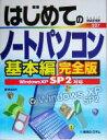 ブックオフオンライン楽天市場店で買える「【中古】 はじめてのノートパソコン 基本編 完全版 WindowsXP SP2対応 BASIC MASTER SERIES227/桑名由美(著者 【中古】afb」の画像です。価格は110円になります。