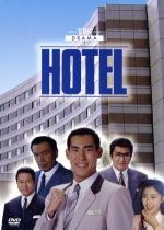 【中古】 HOTEL DVD−BOX /高嶋政伸,松方弘樹,菊池桃子,石ノ森章太郎(原作) 【中古】afb