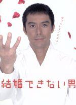 【中古】 結婚できない男 DVD−BOX /阿部寛,夏川結衣,国仲涼子 【中古】afb