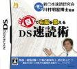 【中古】 目で右脳を鍛える DS速読術 /ニンテンドーDS 【中古】afb
