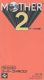 スーパーファミコン, ソフト  SFC MOTHER2 afb