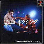 【中古】 THE ボクシング SIMPLE 1500シリーズVOL.32 /PS 【中古】afb