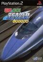 【中古】 電車でGO!新幹線 山陽新幹線編/PS2 【中古】