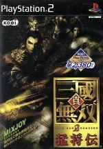 【中古】 真・三國無双2 猛将伝 KOEI The Best(再販) /PS2 【中古】afb