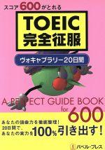 【中古】 スコア600がとれるTOEIC完全征服 ヴォキャブラリー20日間 /国連・TOEFL・TOEIC(その他) 【中古】afb