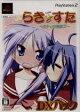 【中古】 らき☆すた 陵桜学園 桜藤祭 <DXパック> /PS2 【中古】afb