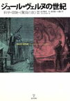 """【中古】 ジュール・ヴェルヌの世紀 科学・冒険・""""驚異の旅"""" /フィリップ・ド・ラコタルディエール,ジャン=ポールドキス【監修】,私市保彦【監訳】,新島進,石橋正 【中古】afb"""