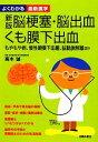 【中古】 脳梗塞・脳出血・くも膜下出血 よくわかる最新医学/...