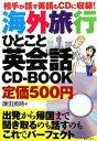 【中古】 海外旅行ひとこと英会話CD‐BOOK 相手が話す英...