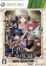 Xbox360, ソフト  Students of Round DRPG SELECTION Xbox360 afb