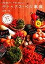 【中古】 デトックス・ベジ事典 野菜を食べて、やせてきれいに! /庄司...