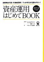 【中古】 資産運用はじめてBOOK(2012年度版) /松本大【総監修】,マネックス証券【著】 【中古】afb