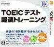 【中古】 TOEIC(R)テスト超速トレーニング /ニンテンドー3DS 【中古】afb