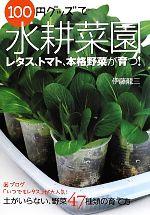 100円グッズで水耕菜園/伊藤龍三