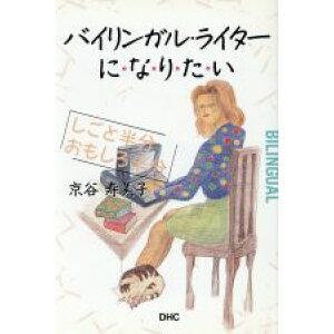 [Gebraucht] Willst du ein zweisprachiger Schriftsteller sein? Die halbe Arbeit und der halbe Spaß / Sumiko Kyotani [Autor] [Gebraucht] afb