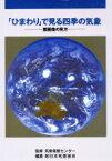 【中古】 「ひまわり」で見る四季の気象 雲画像の見方 /日本気象協会【編】,気象衛星センター【監修】 【中古】afb