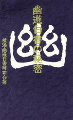 【中古】 幽遊白書の秘密 /横浜幽遊白書研究会【著】 【中古】afb