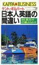 【中古】 ケント・ギルバート 日本人英語の間違い なぜ、通じないか どう直したらよいか カッパ・ビジネス/ケントギルバート(著者) 【中古】afb