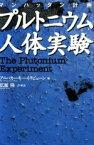 【中古】 マンハッタン計画 プルトニウム人体実験 /アルバカーキートリビューン(編者),広瀬隆(訳者) 【中古】afb