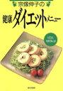 ブックオフオンライン楽天市場店で買える「【中古】 宗像伸子の健康ダイエットメニュー 1日に1600キロカロリー /宗像伸子(著者 【中古】afb」の画像です。価格は200円になります。