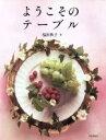【中古】 ようこそのテーブル /福田典子(著者) 【中古】afb