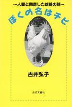【中古】 ぼくの名はチビ 人間と同居した雄鶏の話 /古井弘子(著者) 【中古】afb