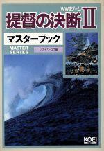 【中古】 提督の決断II マスターブック WWIIゲーム マスターシリーズ/アドバンス(編者) 【中古】afb