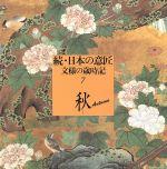 文様の歳時記(7‐秋1) 文様の歳時記-秋 続・日本の意匠/花林舎(編者) afb