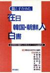 【中古】 親と子がみた在日韓国・朝鮮人白書 在日韓国・朝鮮人と日本人の三つの意識調査 /辻本久夫(著者) 【中古】afb
