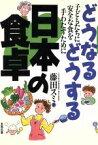 【中古】 どうなるどうする日本の食卓 子どもたちに安全な食を手わたすために /藤田スミ(著者) 【中古】afb