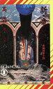 【中古】 新・竜の柩 ノン・ノベル492/高橋克彦(著者) 【中古】afb