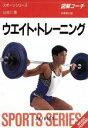 【中古】 図解コーチ([1994]) ウエイト・トレーニング /比佐仁(著者) 【中古】afb