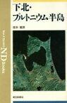 【中古】 下北・プルトニウム半島 ND Books/坂本龍彦(著者) 【中古】afb