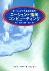 【中古】 エージェント指向コンピューティング エージェントの基礎と応用 /木下哲男(著者),菅原研次(著者) 【中古】afb