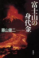 【中古】 富士山の身代金 /藤山健二(著者) 【中古】afb