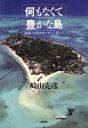 【中古】 何もなくて豊かな島 南海の小島カオハガンに暮らす /崎山克彦(著者) 【中古】afb