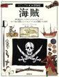 【中古】 海賊 地中海をほしいままにしたコルセアーからカリブ海で活躍したバッカニーアに至る海賊たちの世界 ビジュアル博物館59/リチャードプラット(著者),朝比奈一郎( 【中古】afb