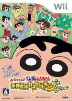 【中古】 クレヨンしんちゃん 最強家族カスカベキング うぃー /Wii 【中古】afb