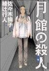 【中古】 月館の殺人(下) IKKI C/佐々木倫子(著者) 【中古】afb