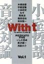 【中古】 With t(Vol.1) 小室哲哉音楽対論 /TK MUSIC CLAMP(編者) 【中古】afb