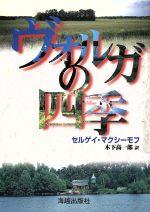 【中古】 ヴォルガの四季 /セルゲイマクシーモフ(著者),木下高一郎(訳者) 【中古】afb