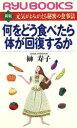 【中古】 何をどう食べたら体が回復するか 元気がよみがえる秘密の食事法 RYU BOOKSRyu books/榊寿子(著者) 【中古】afb