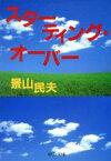 【中古】 スターティング・オーバー 中公文庫/景山民夫(著者) 【中古】afb
