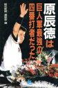 【中古】 原辰徳は巨人軍最強の四番打者だった /報知新聞運動部(編者) 【中古】afb