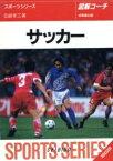 【中古】 図解コーチ サッカー([1996]) /田嶋幸三(著者) 【中古】afb