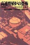 【中古】 高速増殖炉の恐怖 「もんじゅ」差止訴訟 /原子力発電に反対する福井県民会議(著者) 【中古】afb