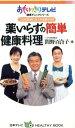【中古】 こんな症状にはこの食事が効く 薬いらずの簡単健康料理 おもいッきりテレビ健康チェックシリーズ 日本テレビHEALTHY BOOK/間野百合子(編者) 【中古】afb